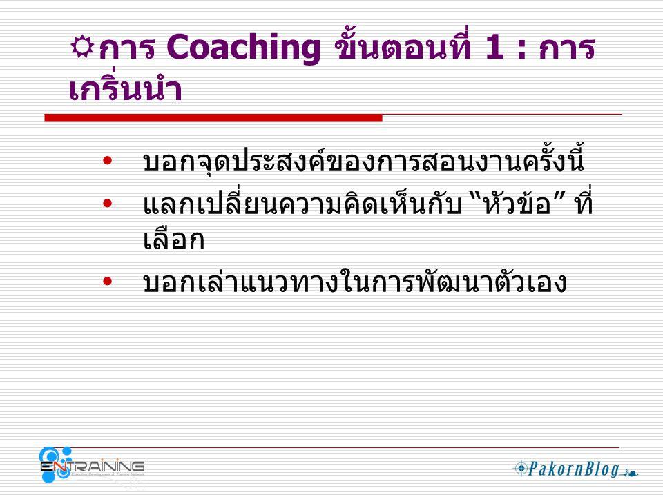 การ Coaching ขั้นตอนที่ 1 : การเกริ่นนำ