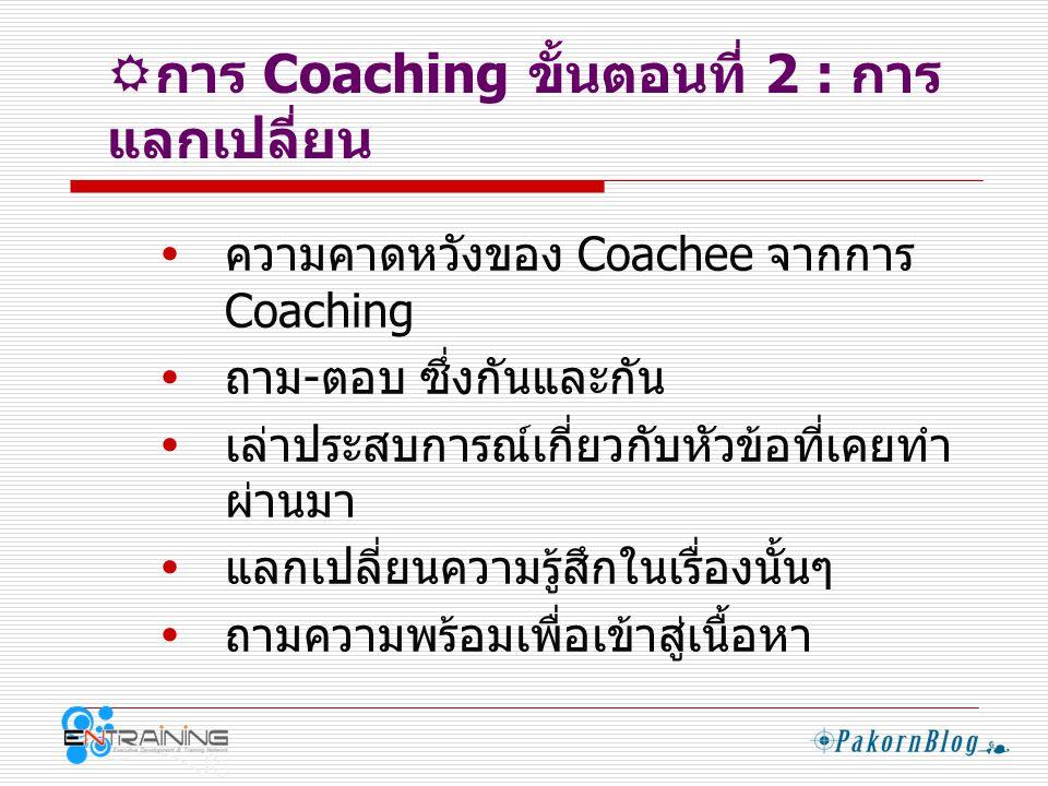การ Coaching ขั้นตอนที่ 2 : การแลกเปลี่ยน