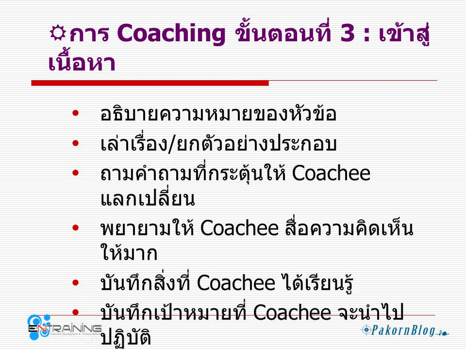 การ Coaching ขั้นตอนที่ 3 : เข้าสู่เนื้อหา