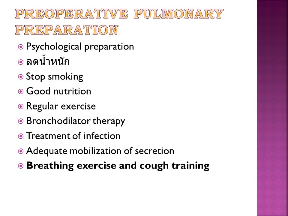 Preoperative pulmonary preparation