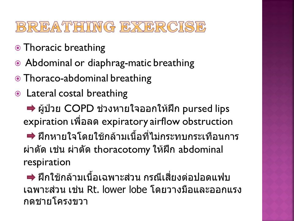 Breathing exercise Thoracic breathing