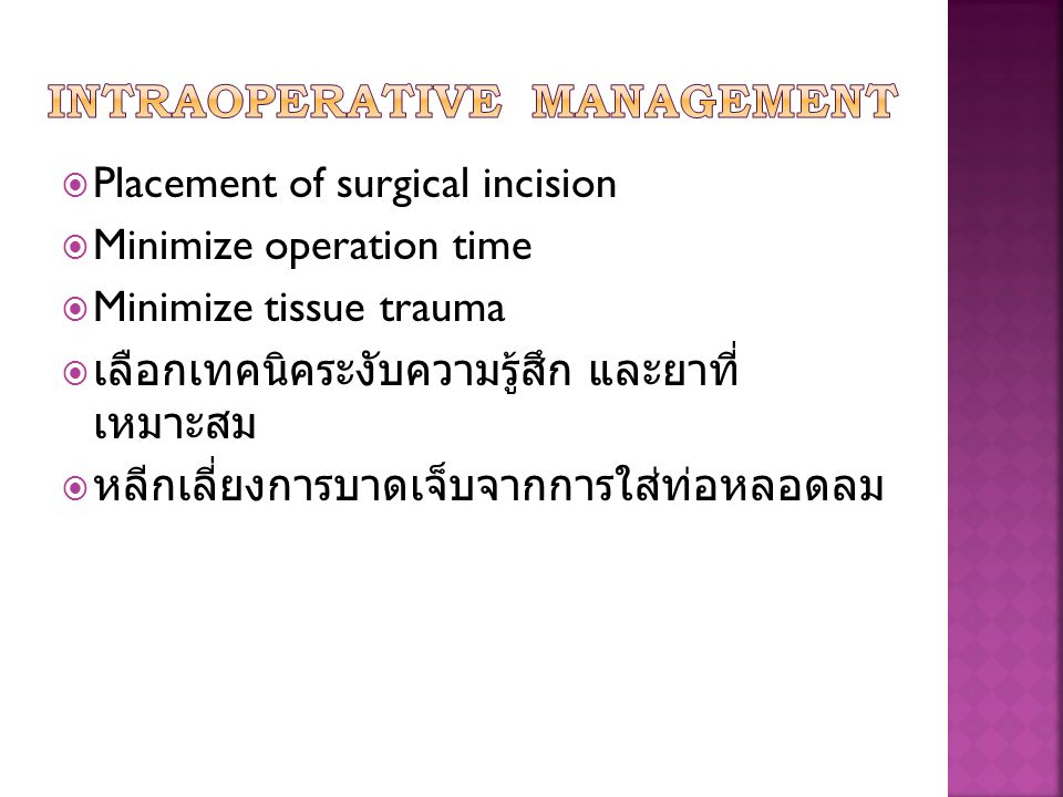 Intraoperative management