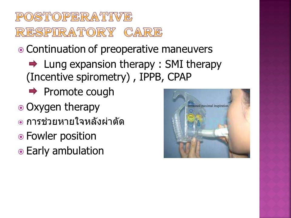 Postoperative respiratory care