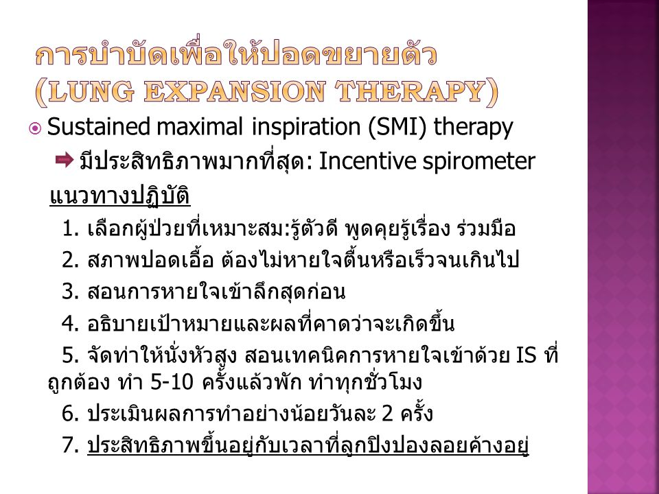 การบำบัดเพื่อให้ปอดขยายตัว (lung expansion therapy)