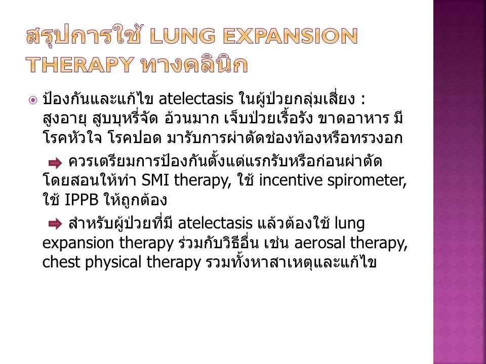สรุปการใช้ lung expansion therapy ทางคลินิก