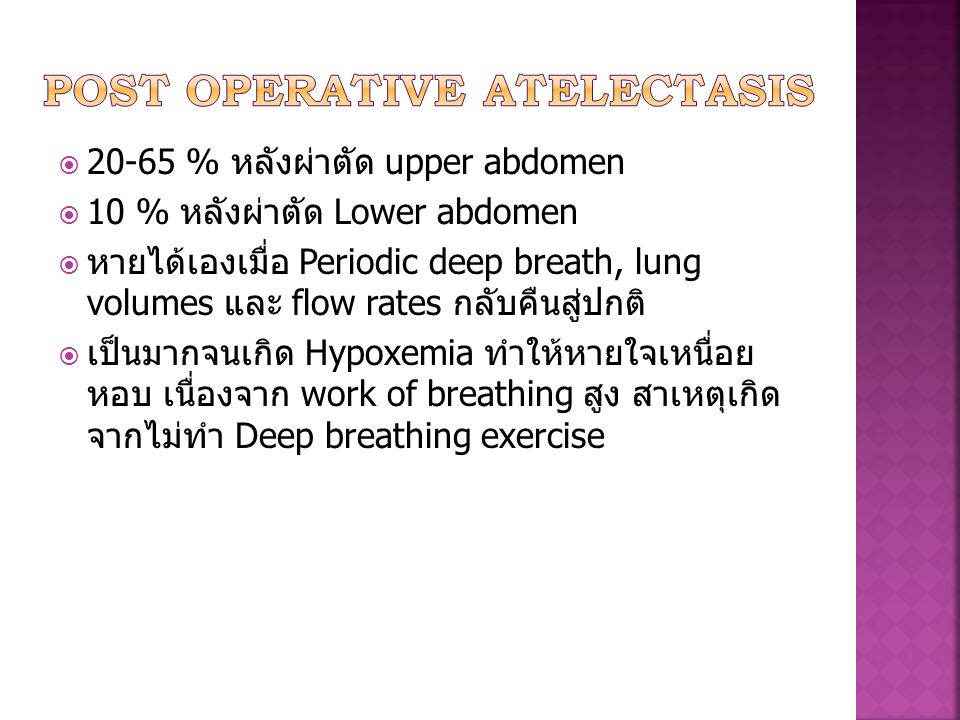Post operative atelectasis