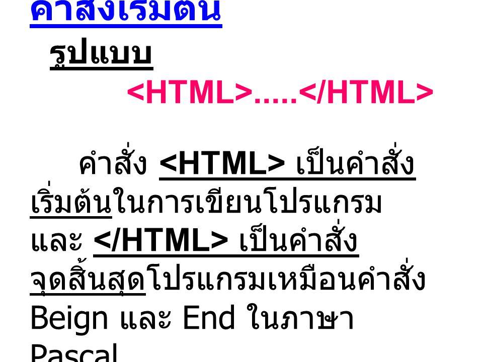 คำสั่งเริ่มต้น รูปแบบ. <HTML>. </HTML>