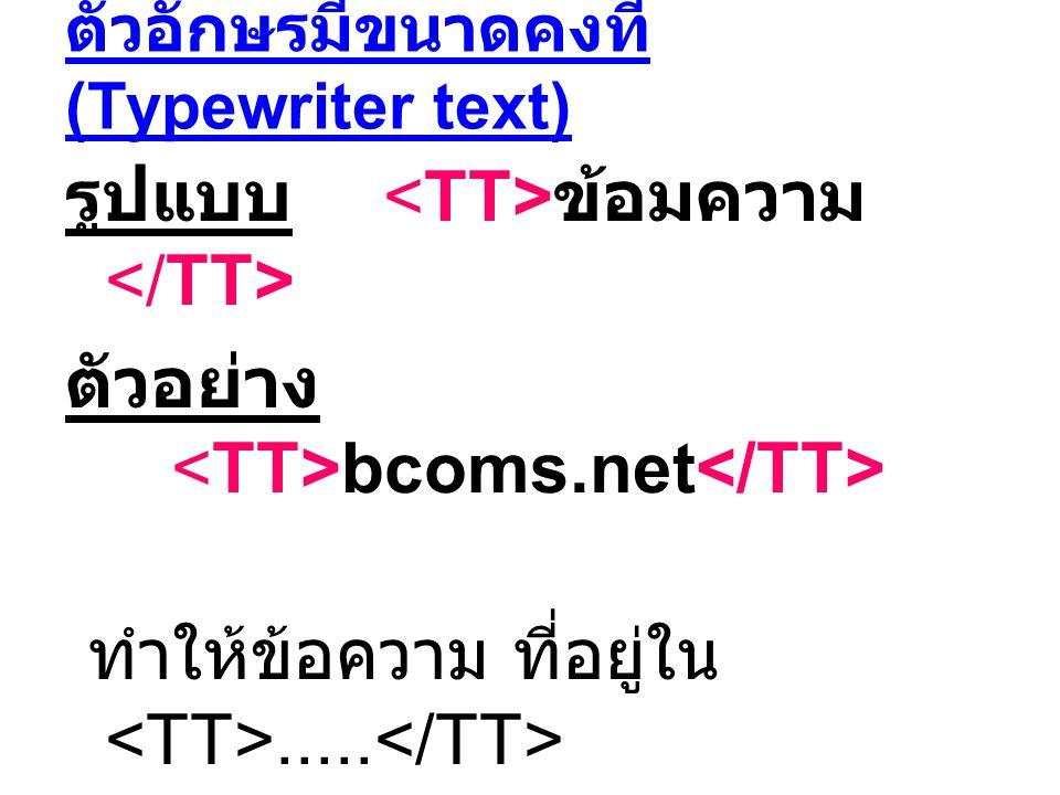 ตัวอักษรมีขนาดคงที่ (Typewriter text)