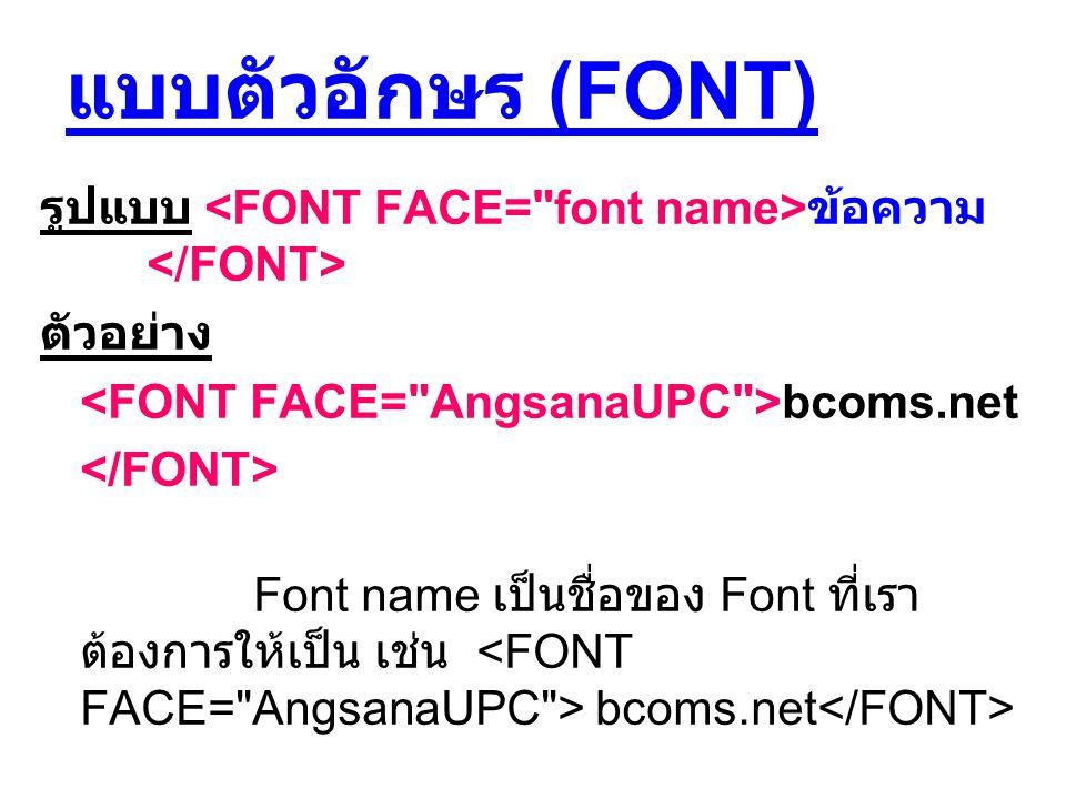 แบบตัวอักษร (FONT) รูปแบบ <FONT FACE= font name>ข้อความ </FONT> ตัวอย่าง. <FONT FACE= AngsanaUPC >bcoms.net.