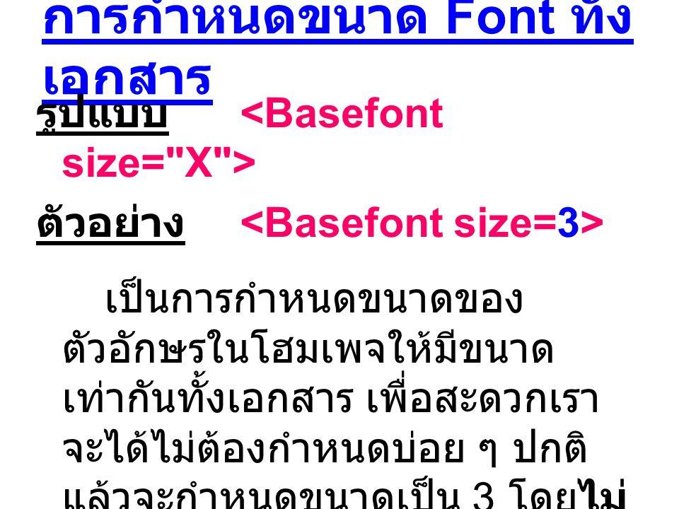 การกำหนดขนาด Font ทั้งเอกสาร