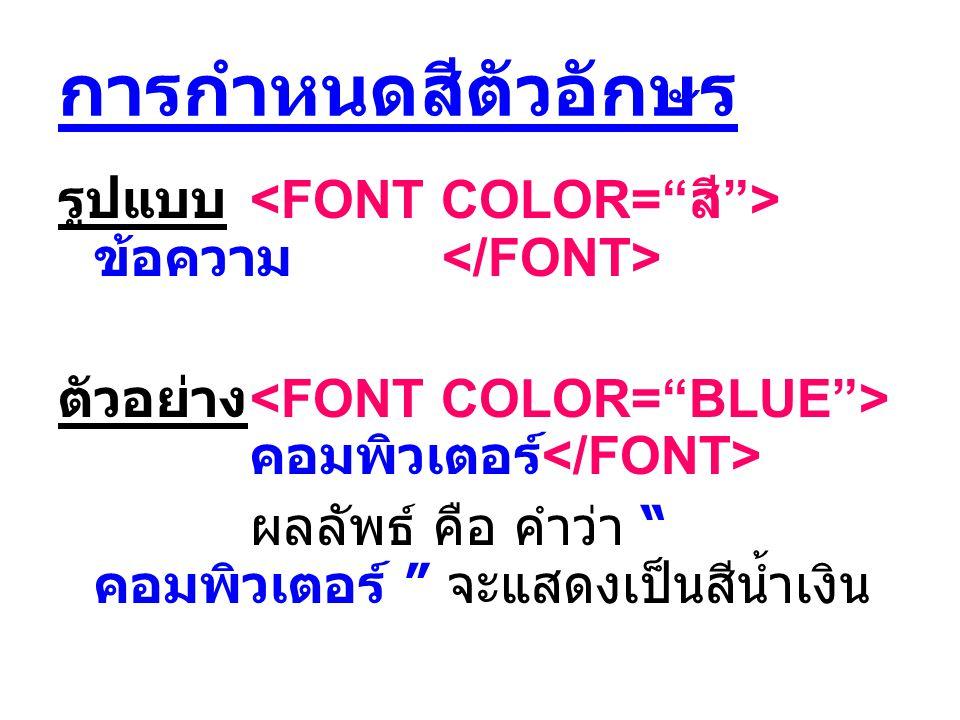 การกำหนดสีตัวอักษร รูปแบบ <FONT COLOR= สี >ข้อความ </FONT>