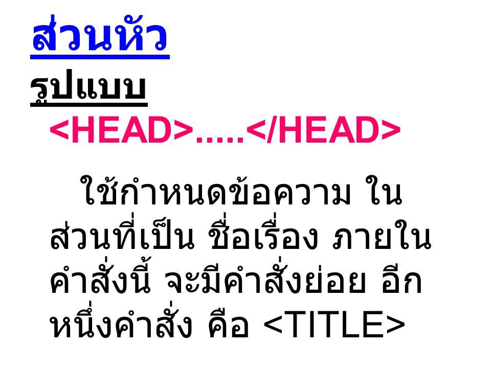 ส่วนหัว รูปแบบ <HEAD>.....</HEAD>