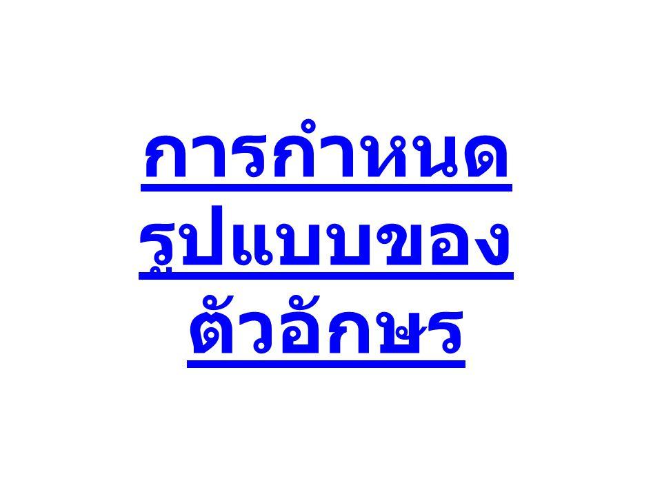 การกำหนด รูปแบบของตัวอักษร