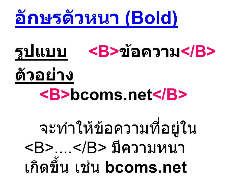 อักษรตัวหนา (Bold) รูปแบบ <B>ข้อความ</B>
