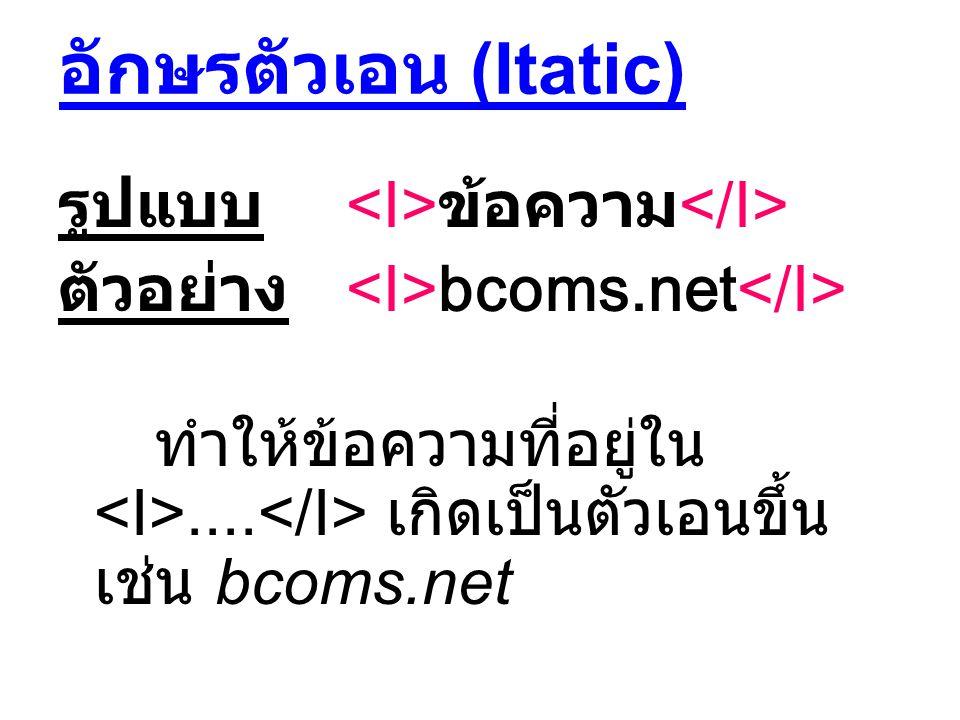 อักษรตัวเอน (Itatic) รูปแบบ <I>ข้อความ</I>