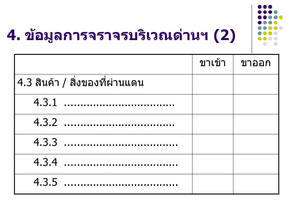 4. ข้อมูลการจราจรบริเวณด่านฯ (2)