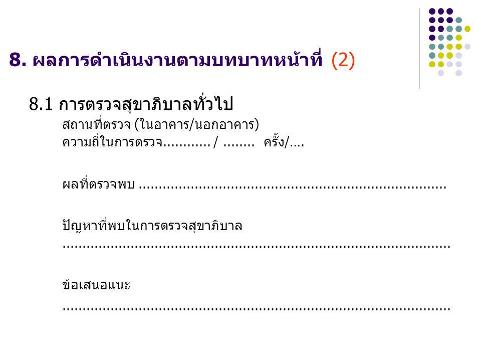 8. ผลการดำเนินงานตามบทบาทหน้าที่ (2)