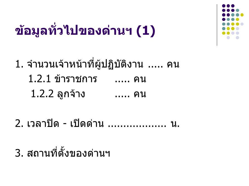 ข้อมูลทั่วไปของด่านฯ (1)