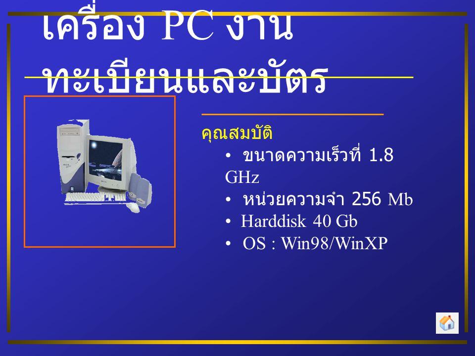 เครื่อง PC งานทะเบียนและบัตร