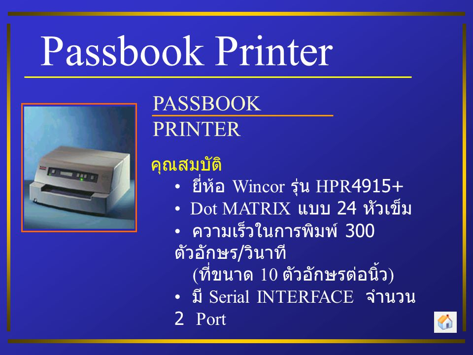 Passbook Printer PASSBOOK PRINTER คุณสมบัติ