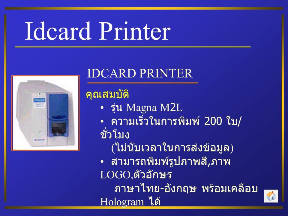 Idcard Printer IDCARD PRINTER คุณสมบัติ รุ่น Magna M2L