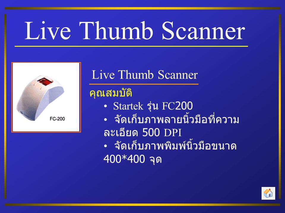 Live Thumb Scanner Live Thumb Scanner คุณสมบัติ Startek รุ่น FC200