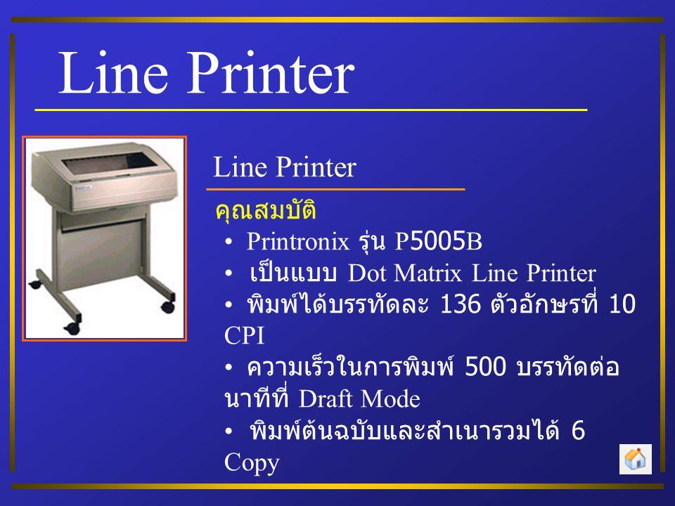 Line Printer Line Printer คุณสมบัติ Printronix รุ่น P5005B