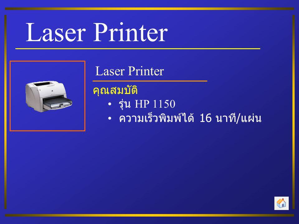 Laser Printer Laser Printer คุณสมบัติ รุ่น HP 1150