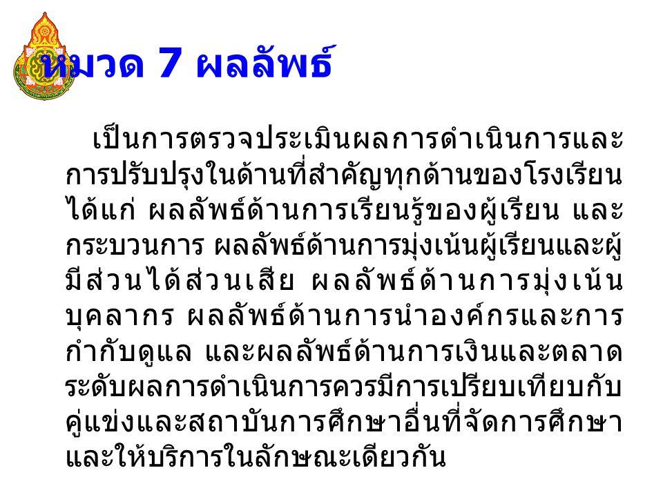 หมวด 7 ผลลัพธ์