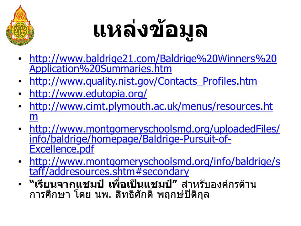แหล่งข้อมูล http://www.baldrige21.com/Baldrige%20Winners%20Application%20Summaries.htm. http://www.quality.nist.gov/Contacts_Profiles.htm.
