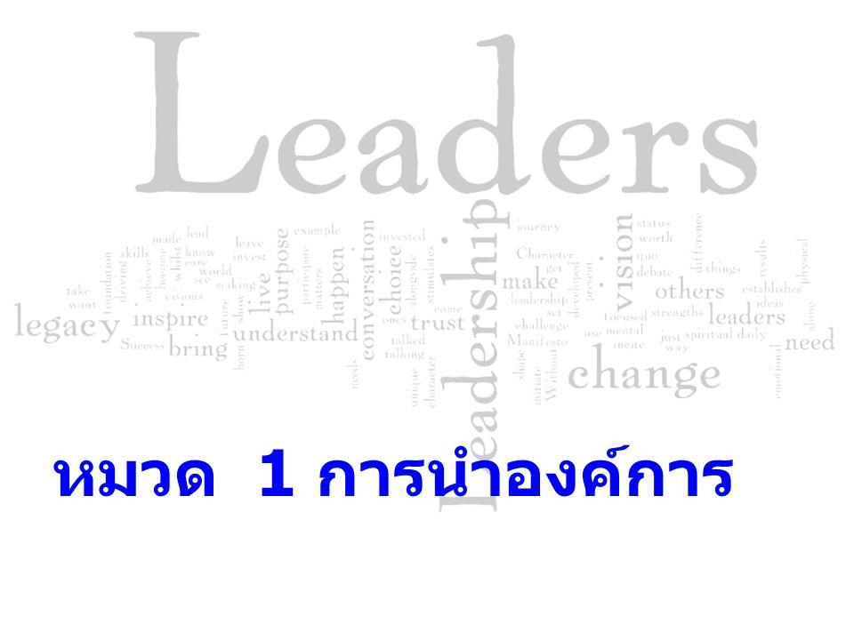 หมวด 1 การนำองค์การ 71