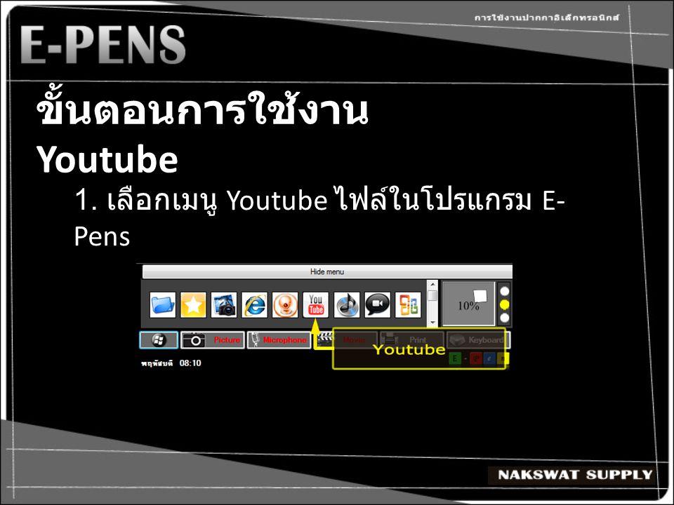 ขั้นตอนการใช้งาน Youtube