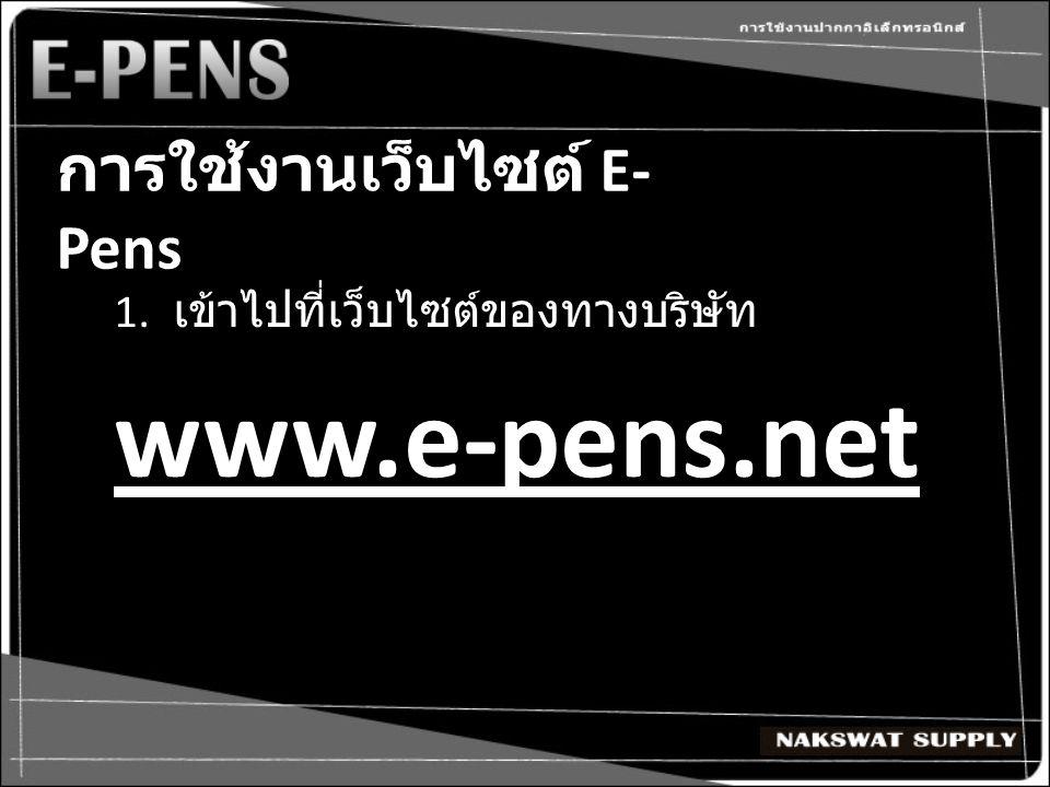 การใช้งานเว็บไซต์ E-Pens