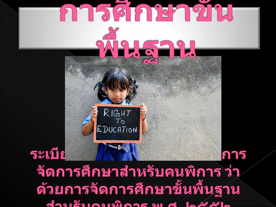 การศึกษาขั้นพื้นฐาน ระเบียบคณะกรรมการส่งเสริมการจัดการศึกษาสำหรับคนพิการ ว่าด้วยการจัดการศึกษาขั้นพื้นฐานสำหรับคนพิการ พ.ศ.