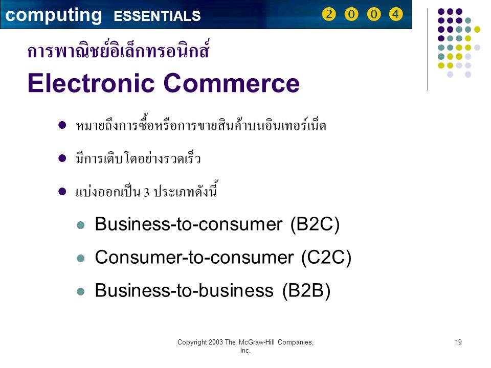 การพาณิชย์อิเล็กทรอนิกส์ Electronic Commerce