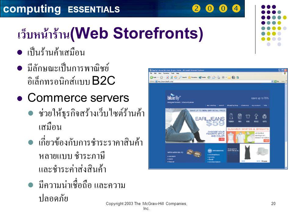 เว็บหน้าร้าน(Web Storefronts)