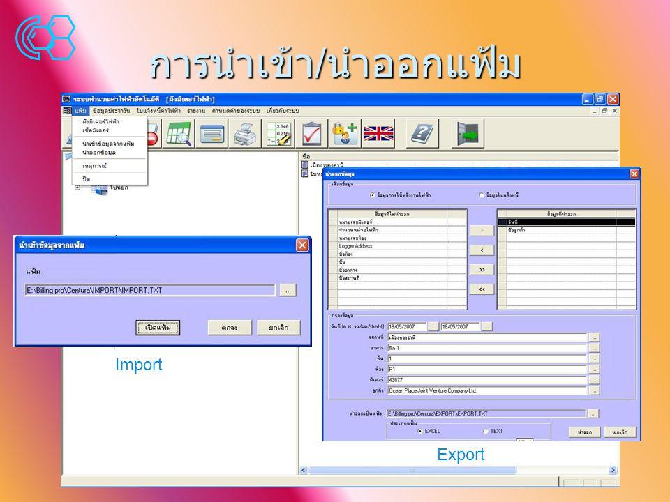 การนำเข้า/นำออกแฟ้ม Import Export