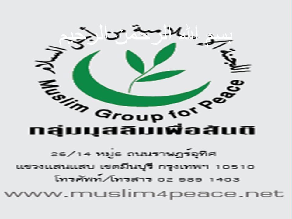 กฎหมายอิสลาม ในบริบทของ สังคมไทย