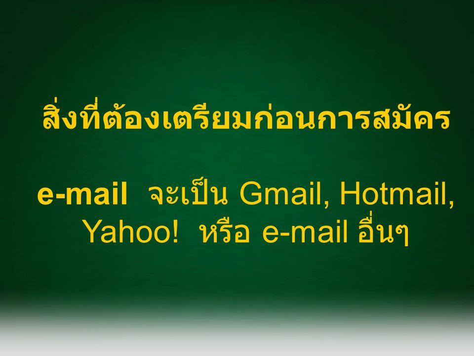 สิ่งที่ต้องเตรียมก่อนการสมัคร e-mail จะเป็น Gmail, Hotmail, Yahoo