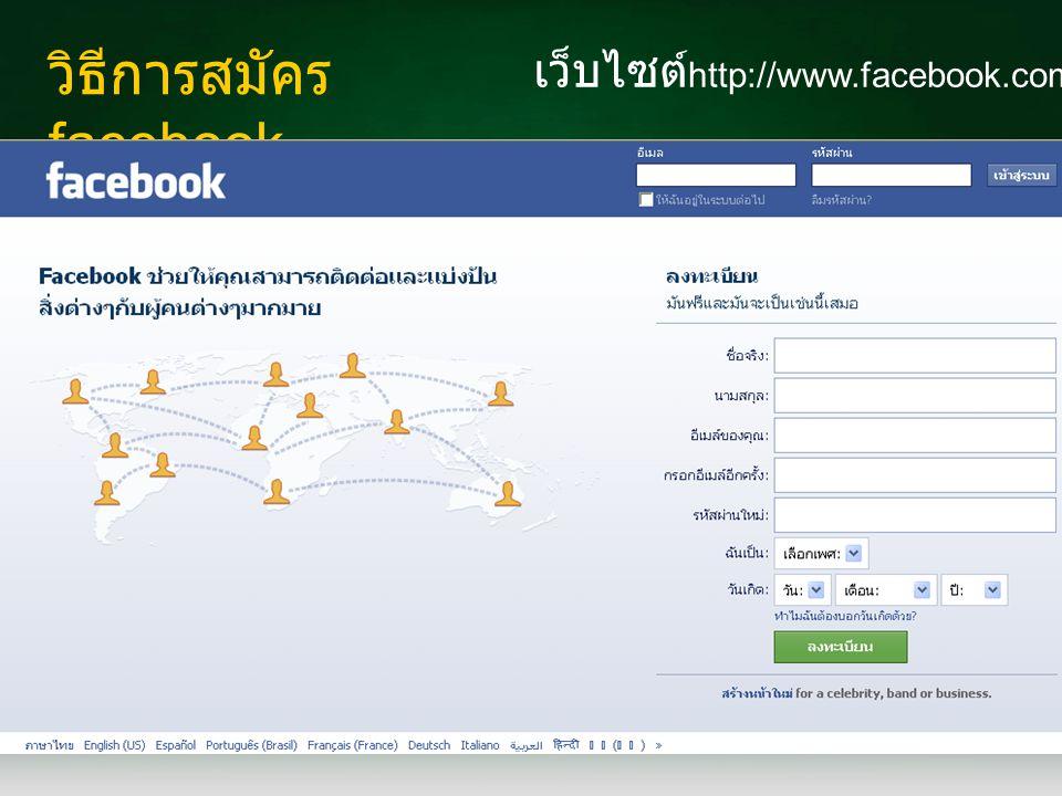 วิธีการสมัคร facebook