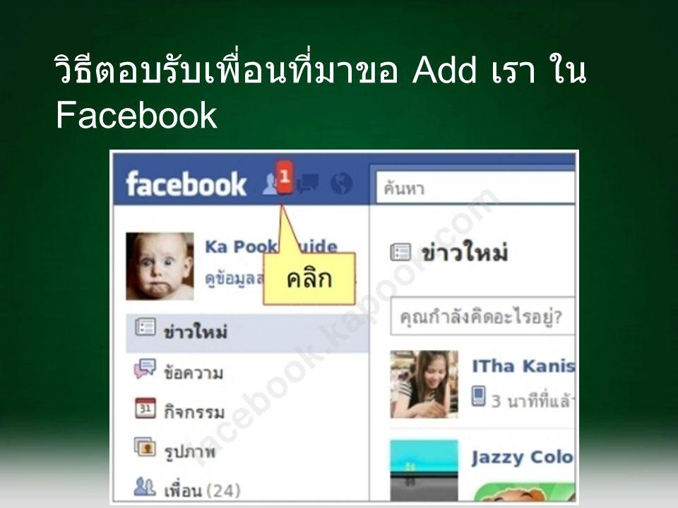 วิธีตอบรับเพื่อนที่มาขอ Add เรา ใน Facebook