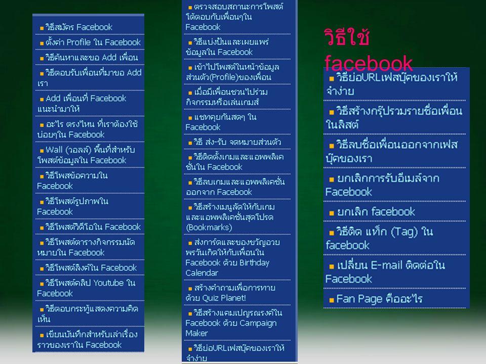 วิธีใช้ facebook