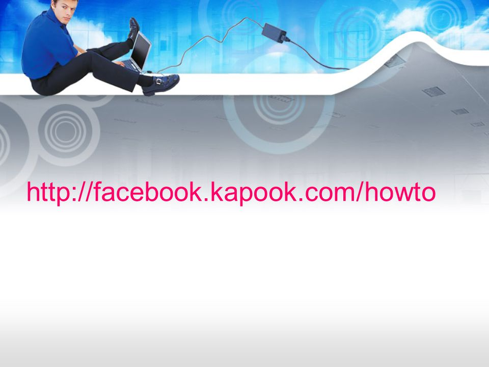 http://facebook.kapook.com/howto