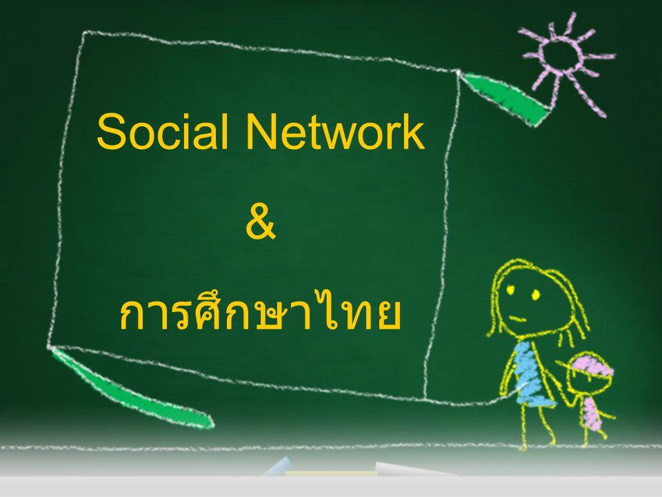 Social Network & การศึกษาไทย