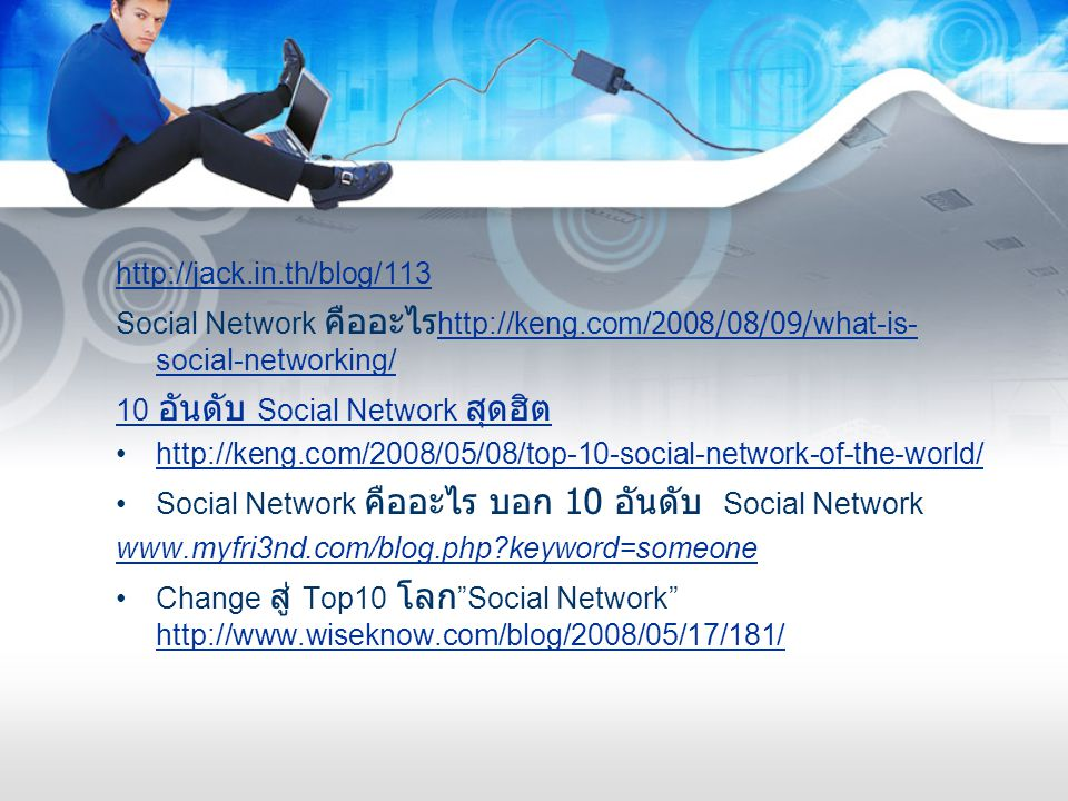 http://jack.in.th/blog/113 Social Network คืออะไรhttp://keng.com/2008/08/09/what-is-social-networking/