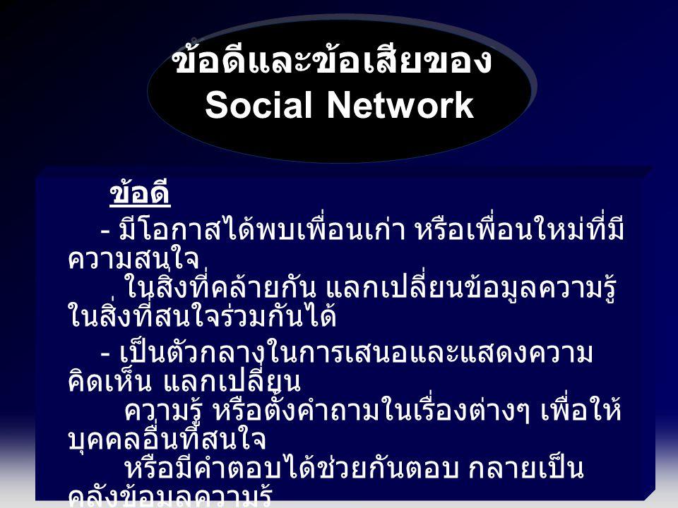 ข้อดีและข้อเสียของ Social Network