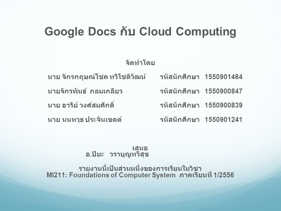 Google Docs กับ Cloud Computing เสนอ อ.ปิยะ วราบุญทวีสุข