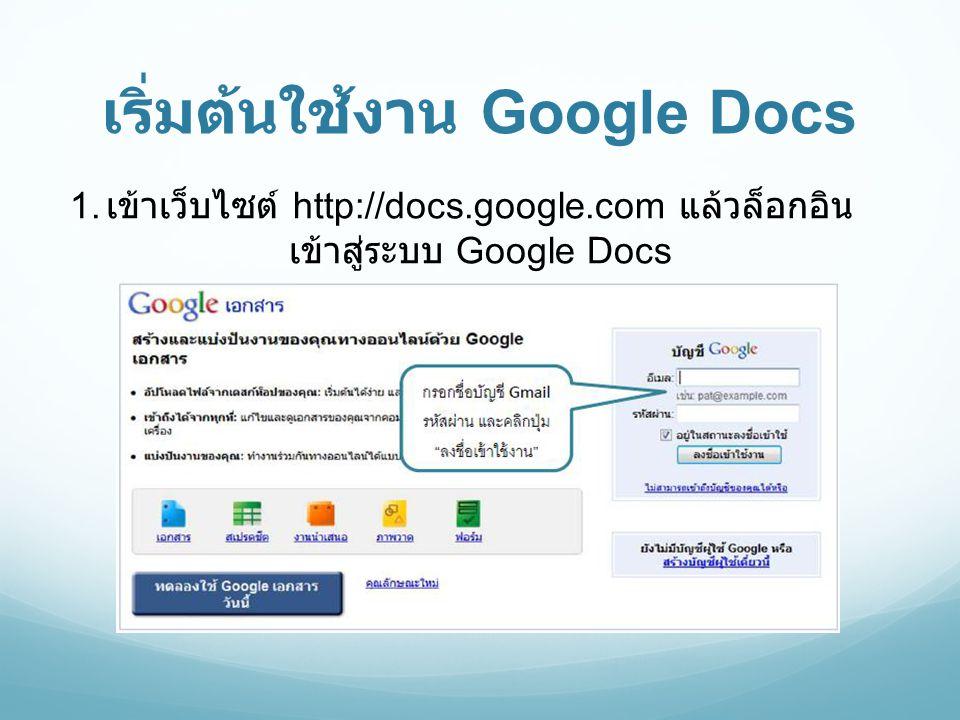 เริ่มต้นใช้งาน Google Docs