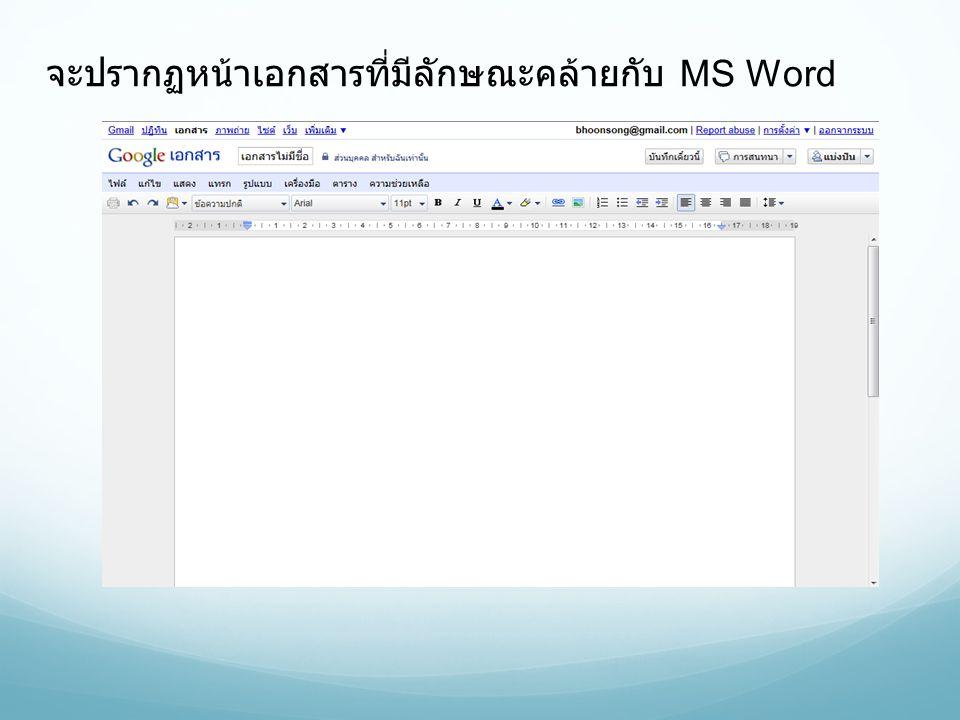 จะปรากฏหน้าเอกสารที่มีลักษณะคล้ายกับ MS Word