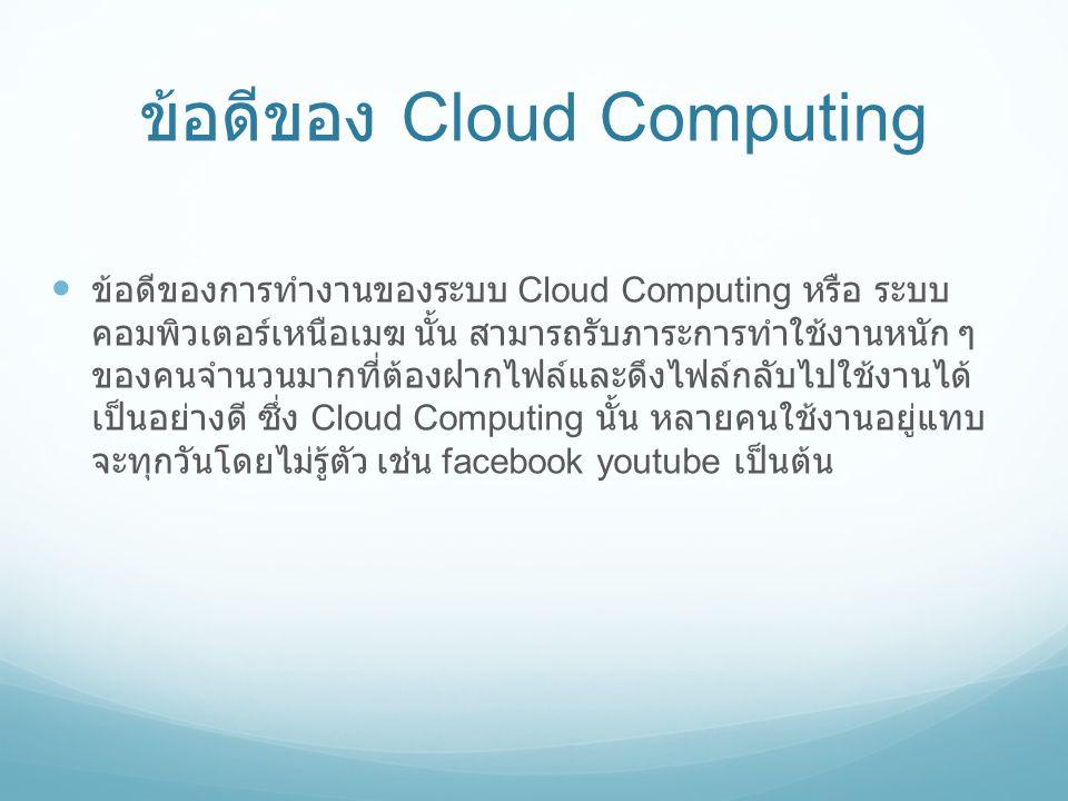 ข้อดีของ Cloud Computing